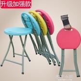 沙發折疊凳塑料家用簡易小圓凳戶外休閑凳釣魚凳浴室板凳折疊椅QM『櫻花小屋』