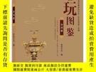 全新書博民逛書店古玩圖鑑:雜項篇Y23126 傳世文化 編 北京美術攝影出版社