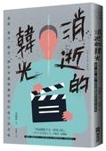 消逝的韓光:低薪、過勞、霸凌,揭發華麗韓劇幕後的血汗與悲鳴