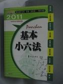 【書寶二手書T9/法律_KEN】2011基本小六法_保成法學苑編