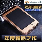 谷盛 10000毫安戶外太陽能行動電源蘋果華為手機通用聚合物移動電源 艾瑞斯居家生活