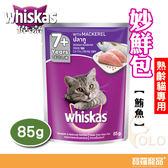 偉嘉貓咪 妙鮮包 7+熟齡貓 鮪魚 85g/湯包【寶羅寵品】