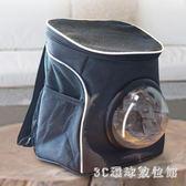 寵物包 寵物背包貓包外出便攜包貓書包狗狗背包貓背包太空艙貓咪外出包LB17662【3C環球數位館】