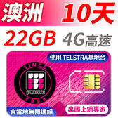 【TPHONE上網專家】澳洲 10天 22GB超大流量 4G高速上網 贈送當地無限通話 當地原裝卡 網速最快