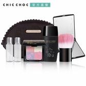 CHIC CHOC 偽素顏美膚週慶回饋組