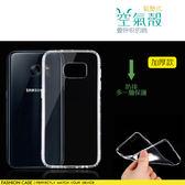 三星Samsung Galaxy A8 (2016) / A8 (2018) / A8 plus 空壓殼 氣墊保護套 防摔軟殼 TPU透明套 果凍套