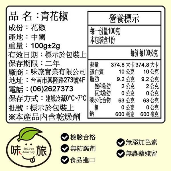 【味旅嚴選】|青花椒|100g