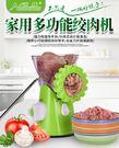 手動絞肉機灌腸機家用多功能絞肉機灌香腸機灌臘腸餃子餡不銹鋼刀