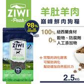 【SofyDOG】ZiwiPeak巔峰 98%鮮肉狗糧-羊肚羊肉(2.5kg)生食 狗飼料 成犬  幼犬