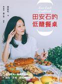 (二手書)田安石的低醣餐桌:餐餐無米、無麥不加糖;麵包、主食、甜點滿足吃到飽!