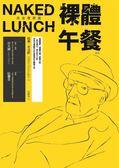 裸體午餐(完全復原版,改版)