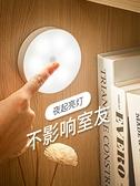 人體感應燈 小夜燈可充電式感應宿舍學習神器臥室床頭寢室床上睡眠小燈【快速出貨八折搶購】