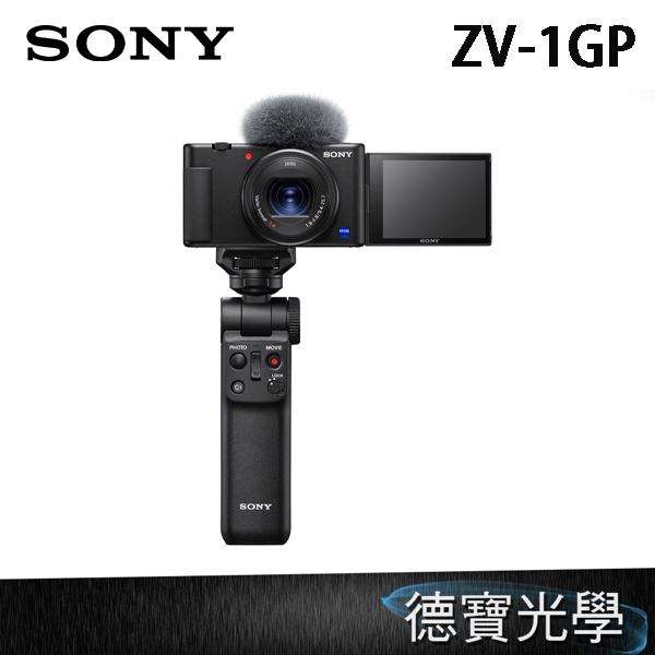 SONY ZV-1GP 類單眼相機 VLOG 總代理公司貨 德寶光學