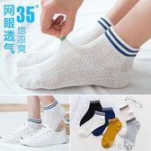全館83折 襪子女短襪夏季薄款純棉超薄網襪淺口韓國可愛低筒白色透氣船襪女