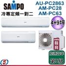 【信源】4+9坪 SAMPO 聲寶 冷專定頻一對二冷氣 AU-PC2863+AM-PC28+AM-PC63 含標準安裝