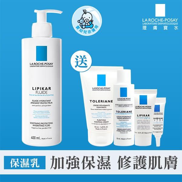 理膚寶水 理必佳清爽保濕乳400ml組 嬰兒 幼兒亦適用