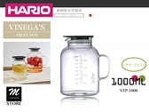 HARIO VFP-1000 維納格水果醋壺/玻璃罐-1000ml《Mstore》
