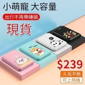台灣現貨 快速出貨 行動電源 旅行包 小巧便攜 移動電源 迷你 充電寶 大容量閃充快充 5款可選