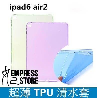 【妃航】iPad 6 Air 2 內磨砂 全包式 防摔 TPU 軟套 清水套 果凍套 保護套