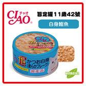 【日本直送】CIAO 旨定罐11歲42號-白身鰹魚(M-42)75g -53元 可超取 (C002F42)
