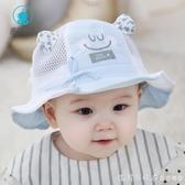 寶寶帽子夏季薄款防曬太陽帽男女兒童遮陽漁夫帽嬰幼兒春秋涼帽網 漾美眉韓衣