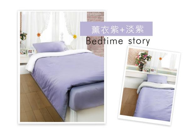 床邊故事+台製客製/精梳純棉-薰衣紫 簡約素色 雙人5尺 薄床包薄被套組