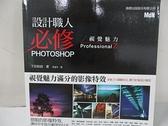 【書寶二手書T1/電腦_EBN】設計職人必修 Photoshop 視覺魅力_下田和政