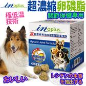 """【🐱🐶培菓寵物48H出貨🐰🐹】美國IN-Plus》""""贏""""犬用超濃縮卵磷脂關節保健專用-12oz"""