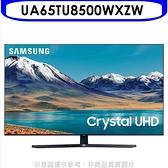三星【UA65TU8500WXZW】65吋4K電視