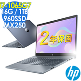 【現貨】HP 15-cs3044TX 15吋家用筆電 (i7-1065G7/MX250-4G/16G/960SSD+1TB/W10/Pavilion/獨顯雙碟/特仕)