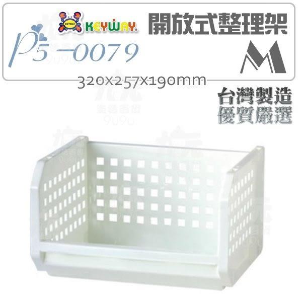 【九元生活百貨】聯府 P5-0079 開放式整理架/M 組合架 層疊架 P50079