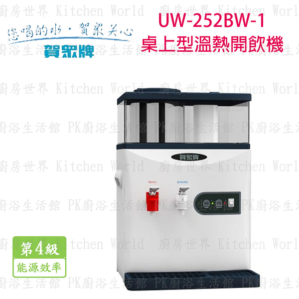 【PK廚浴生活館】高雄 賀眾淨水系列 UW-252BW-1 桌上型溫熱 開飲機 實體店面 可刷卡