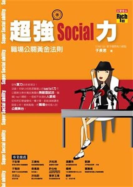 (二手書)超強social力-職場公關黃金法則