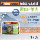 【毛麻吉寵物舖】紐西蘭 K9 Natural 99%生肉主食貓罐-無穀雞肉+羊肉170G 貓罐頭/主食罐