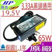 HP 65W 變壓器(原廠)- 19.5V,3.33A充電器- Envy4,6,PPP009,677770,TPN-Q113, TPN-Q114, TPN-Q115,ADP-65HB FC