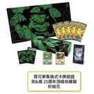 PTCG 寶可夢 25週年 寶可夢集換式卡牌遊戲 劍&盾 25週年頂級收藏箱 妙蛙花