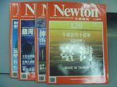 【書寶二手書T4/雜誌期刊_QCR】牛頓_120~129期間_共4本合售_台灣等