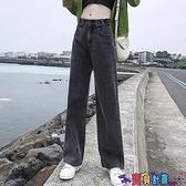 牛仔寬褲 港味新款牛仔褲女高腰垂感寬鬆直筒拖地褲泫雅小個子顯瘦闊腿褲潮 寶貝 免運