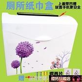 方形防水塑料草紙盒廁所衛生間紙巾盒手紙廁紙盒 免打孔手紙架 免運