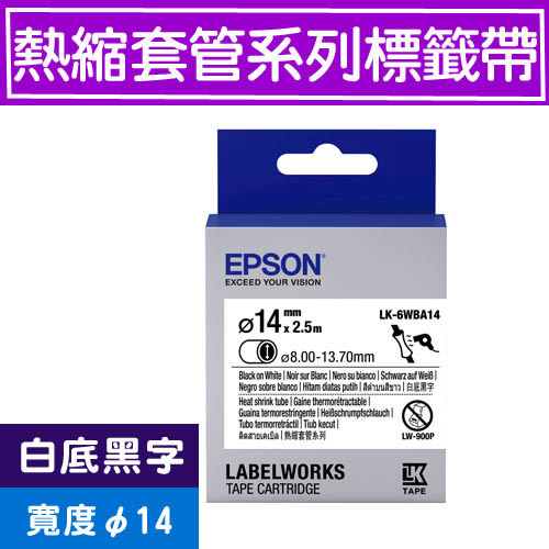 EPSON LK-6WBA14 S654414 標籤帶(熱縮套管系列)白底黑字