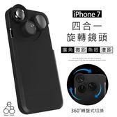 旋轉 鏡頭 Apple iPhone 7 / 8 手機殼 廣角鏡頭 微距鏡頭 魚眼鏡頭 手機鏡頭 保護殼 包邊硬殼