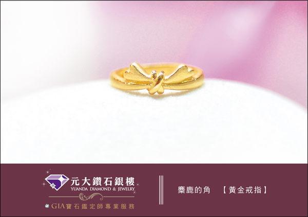 ☆元大鑽石銀樓☆【嚴選設計款免運費】『麋鹿的角』黃金戒指*情人節禮物、生日禮物*