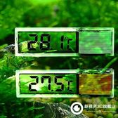 魚缸電子溫度計迷你水溫計水族箱溫度計led液晶溫度計高精度