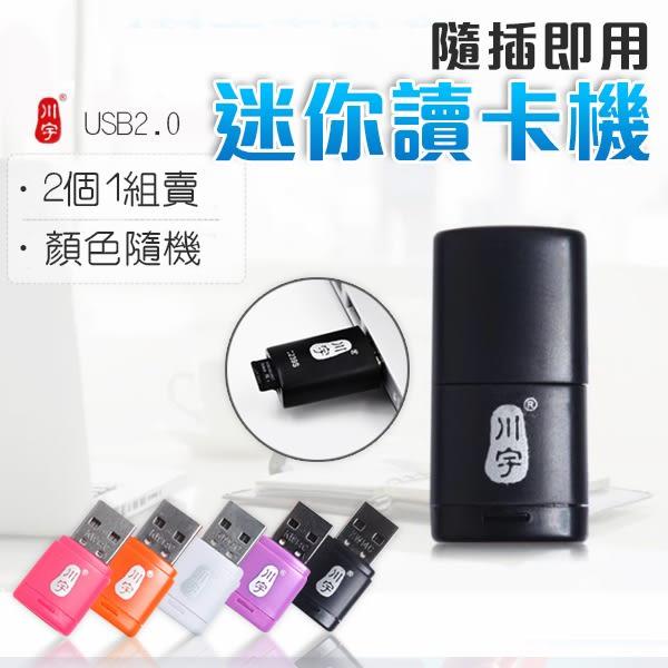 川宇 迷你讀卡機 2個1組賣 隨插即用讀卡器 支援128G 隨機顏色(80-2935)