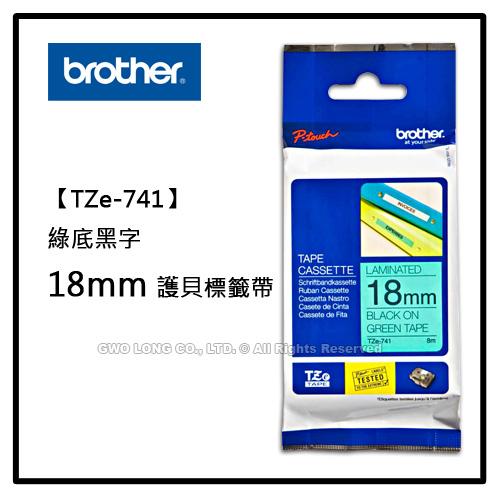 BROTHER TZe-741 TZe系列 綠底黑字 18mm護貝標籤機色帶