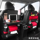 汽車座椅背收納袋掛袋多功能車載餐桌置物袋后排儲物車內裝飾用品yu1016【bad boy時尚】