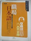 【書寶二手書T3/語言學習_B8D】職場日本語_Rika Wang