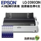 【搭S015541原廠色帶六支】EPSON LQ-2090CIIN A3點陣式印表機