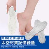 Super Queen 美國TV熱銷太空材質記憶鞋墊 【RA-013】 鞋櫃 拖鞋 雨鞋 鞋架