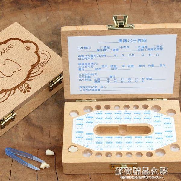 乳牙保存盒 木質寶寶胎毛紀念品兒童乳牙盒收藏盒牙齒保存盒男孩女孩禮物【蘇荷精品女裝】